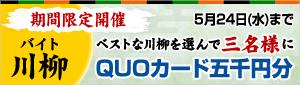 期間限定開催 バイト川柳 ベストな川柳を選んで三名様にQUOカード五千円分 5月24日(水)まで