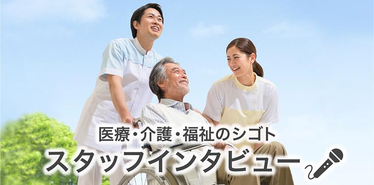 医療・介護・福祉のシゴト スタッフインタビュー