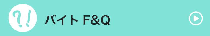バイト F&Q