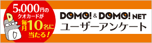DOMO・DOMONETユーザーアンケート