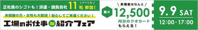 工場のお仕事紹介フェア 三河 9月9日(土)