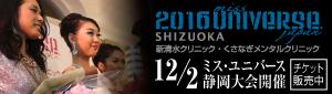ミスユニバージャパンス2016