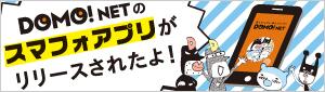 DOMO NETアプリリリースのお知らせ