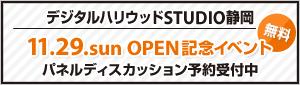 デジタルハリウッドSTUDIO静岡