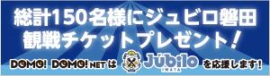 ジュビロ磐田応援企画
