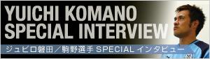 ジュビロ磐田 駒野選手 インタビュー
