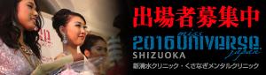ミスユニバージャパンス2015