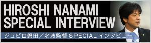 ジュビロ磐田 名波監督 インタビュー