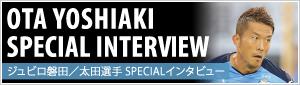 ジュビロ磐田 太田選手 インタビュー
