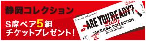 静岡コレクション(チケット)