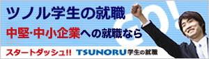 TUNORU学生の就職