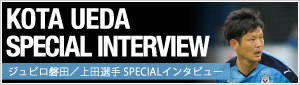 ジュビロ磐田 上田選手 インタビュー