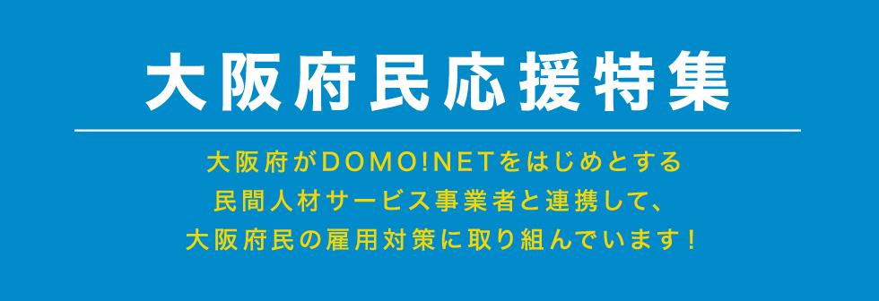 大阪府民応援特集