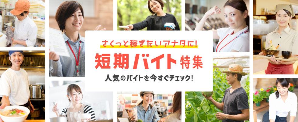 短期 バイト 名古屋